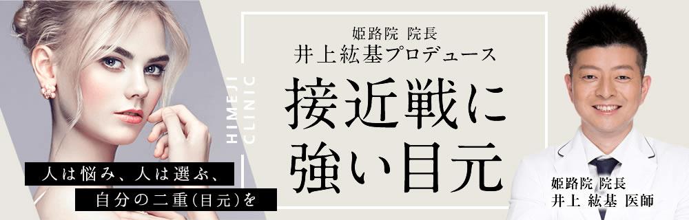 湘南美容クリニック 姫路院