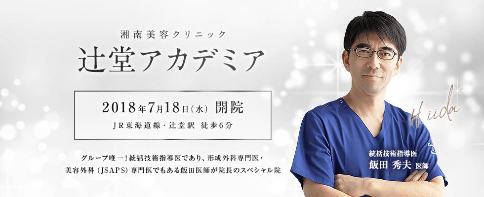 湘南美容クリニック 辻堂アカデミア