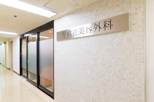 共立美容外科 横浜院の院内写真その1