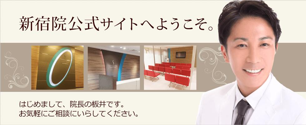 品川美容外科 新宿院