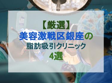 【厳選】美容激戦区銀座の脂肪吸引クリニック4選
